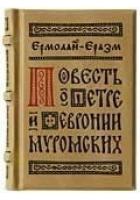 Миниатюрная книга «Повесть о Петре и Февронии Муромских»