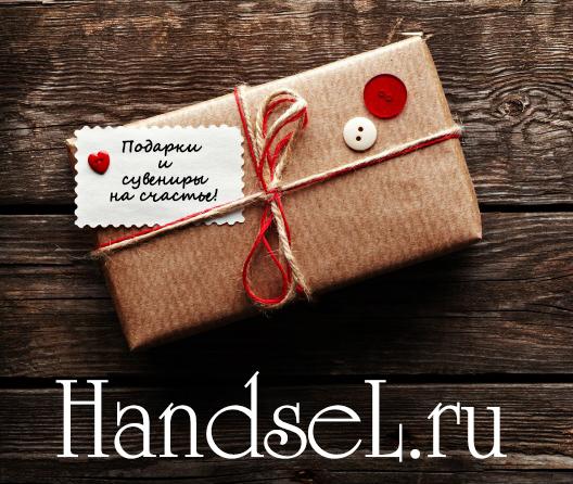 О магазине подарков Handsel